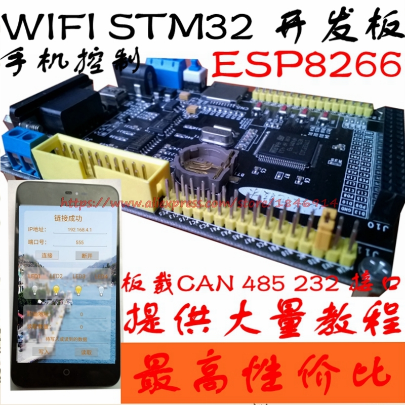 Free Shipping WIFI Development Board ESP8266 ARM  CAN 485 Interface STM32F103VET6 Smart Home