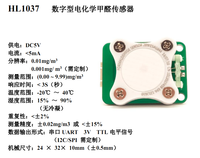 No es necesario calibrar la salida en serie del Sensor Digital de formaldehído 1037