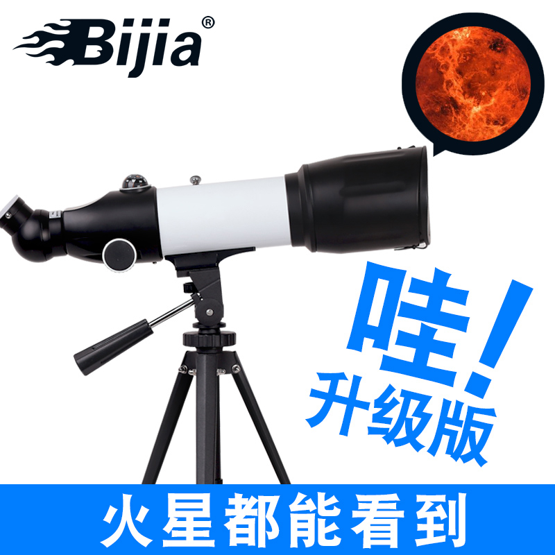 BIJIA 350x70 Profession Astronomy Telescope Finderscope Tripod Powerful Space Monocular Telescope Moon Watching aomekie f30070m beginner astronomical telescope with tripod finderscope terrestrial space monocular telescope moon watching gift