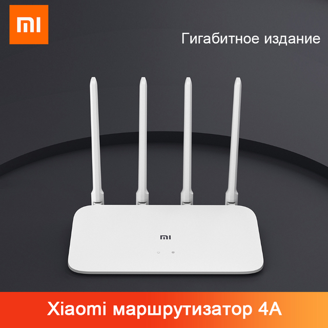 Global Version Xiaomi Mi Router 4A Gigabit Edition 1000M 2.4GHz +5GHz WiFi 16MB ROM + 128MB DDR3 High Gain 4 Antenna APP Control