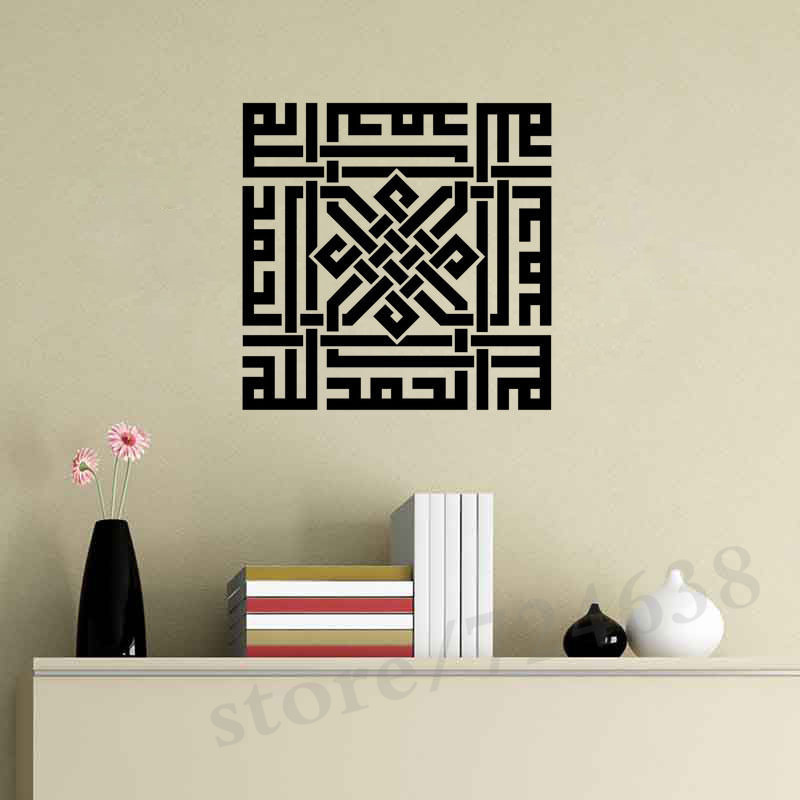 Muslim Religious Pattern Mural Wallpaper Islamic Geometric Wall Decals Home  Decor Living Room Removable Wall Art Sticker In Wall Stickers From Home U0026  Garden ...