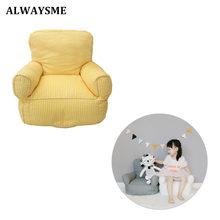 """ALWAYSME עם מילוי 38X35X47 ס""""מ ילדי או צעיר ספת כיסאות שעועית ספת כיסא הסרת מסוגל לשטוף PP כותנה & כדור חומר"""
