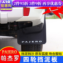 for Mitsubishi Pajero v97 v93 fender v73 Mudguards PAJERO tire damping plate special accessories modification