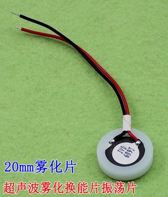 Φ20MM Ultrasonic Mist Maker Fogger Ceramics Disc With Wire Sealing
