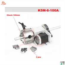 Center Height 65MM Wood Carving Machine Parts 4th Rotary Axis With 4 Jaw 100mm Chuck