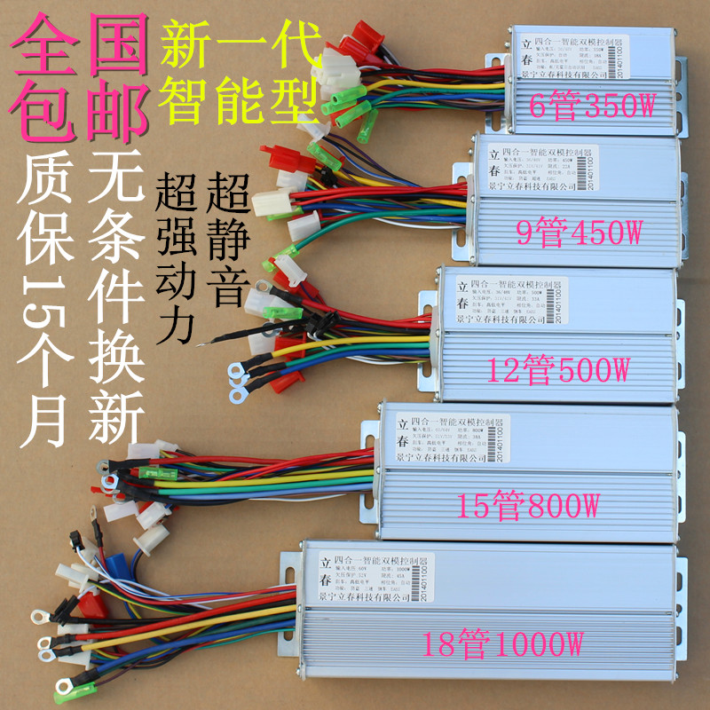 Free Shipping 1000W 72V DC 18 mofset brushless motor controller E-bike electric bicycle speed control free shipping 1000w 48v dc 18 mofset