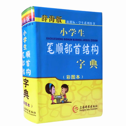 Mandarin Stroke Dictionary With Pin Yin For Starter Learners Chinese Character Order Dictionary Easy To Look Through Character