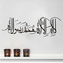 Islamic quote wall stickers  muslim arabic home decorations bedroom mosque vinyl decals god allah quran mural art