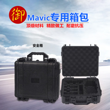 DJI MAVIC backpack pro portable aluminum box waterproof safe storage box