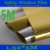 5 m de Oro Película Decoración, protección película de la ventana, ventana de cristal pegatina para el hogar, oficina de vidrio