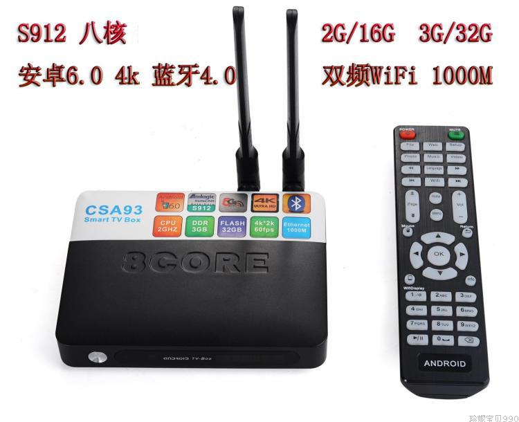 3GB RAM 32GB ROM Android 7.1 TV Box 2GB 16GB Amlogic S912 Octa Core CSA93 Streaming Smart Media Player Wifi BT4.0 4K TVbox VS Mi феникс презент магнит хоровод
