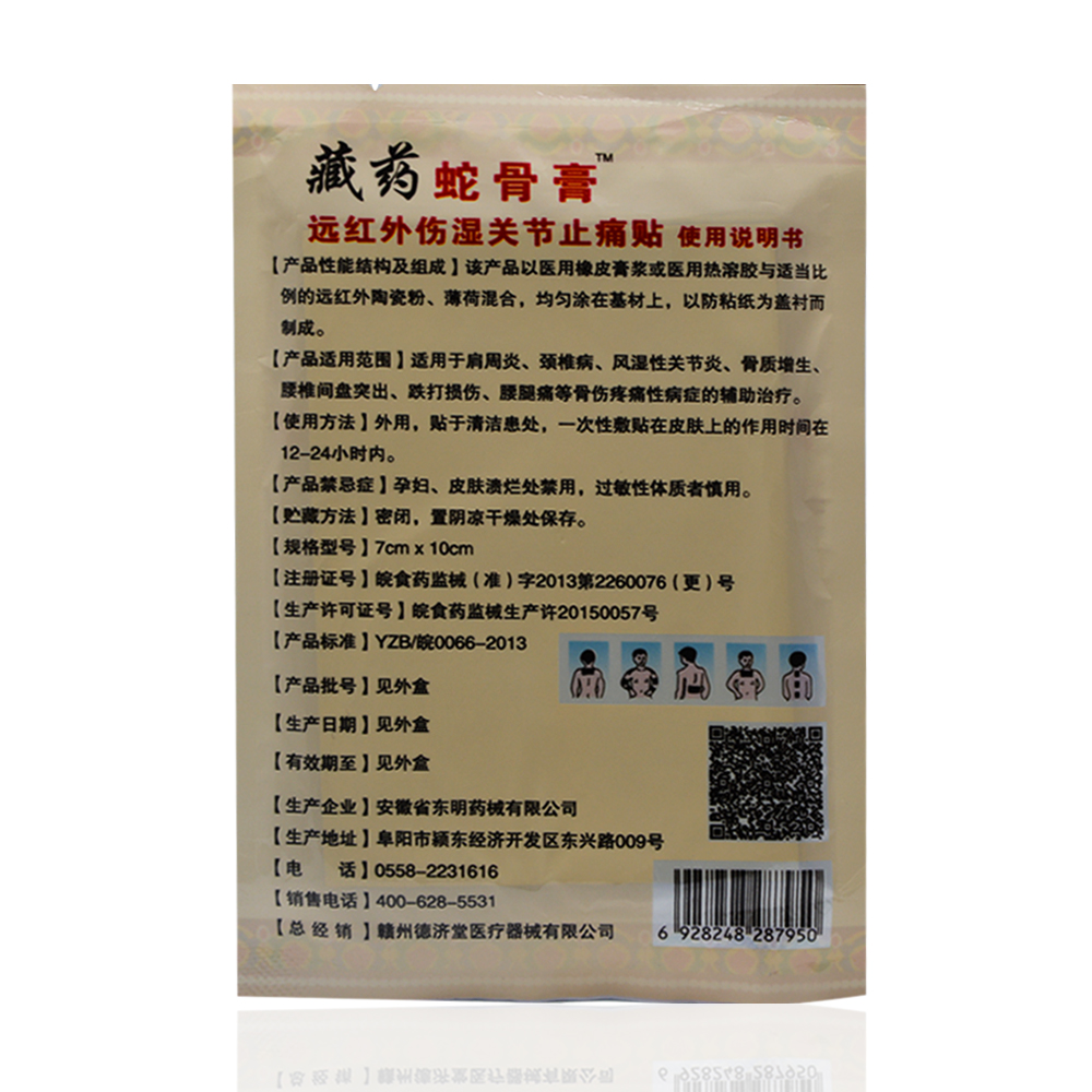 Купить с кэшбэком 80Pcs/10Bags Pain Relief Patch Neck Muscle Massage Medical Orthopedic Plasters Ointment Joints Orthopedic Relaxation D1006