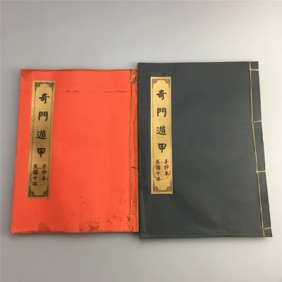 Line-bound book made of old antique rice paper (Qimen armor) ancient books