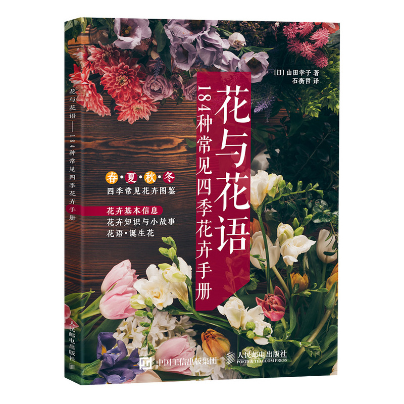 New Flower And Flower Language Chinese Book 184 Common Seasonal Flower Brochures Art Book For Adult