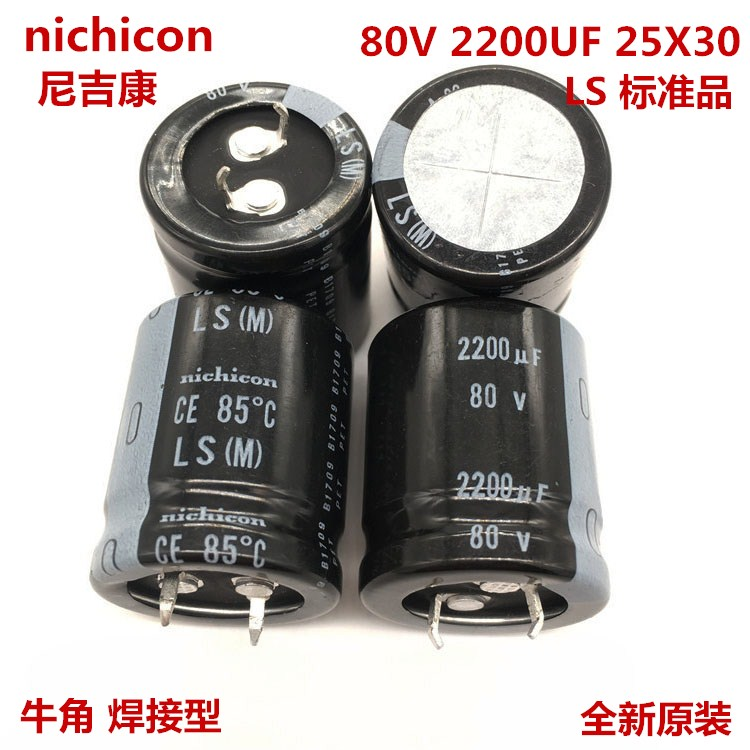 2PCS/10PCS  2200uf 80v Nichicon LS 25x30mm 80V2200uF Snap-in PSU Capacitor