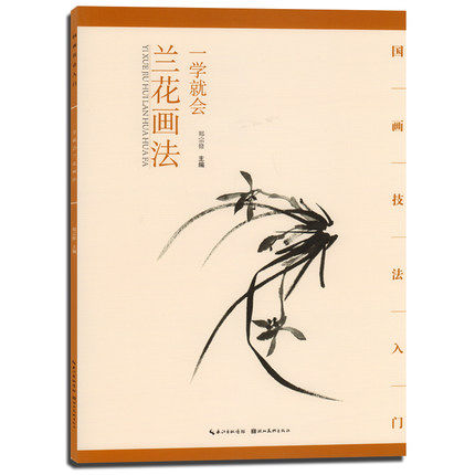 Introduction To Traditional Chinese Painting Techniques: Orchid Painting Book / Painting Copying Template Drawing Pictures Book