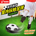 Hot Toys Suspended Football Indoor Sports Fitness Wholesale Parent-child Light