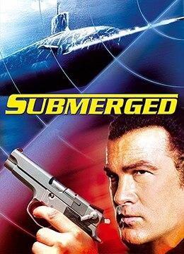 《深海潜龙》2005年美国,英国,保加利亚动作电影在线观看