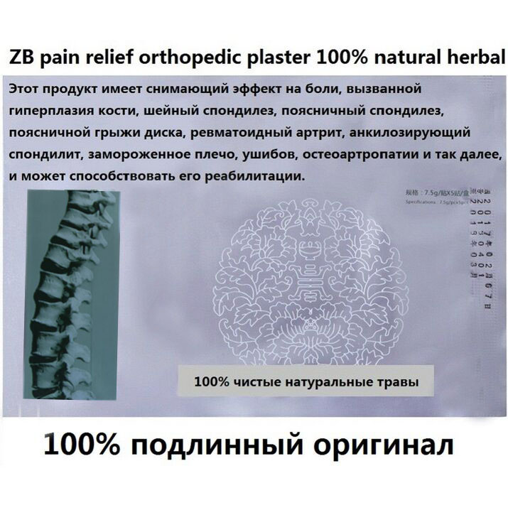 100 Pieces natural orthopedic rheumatoid arthritis pain relief / back pain patch joint pain zb pain relief orthopedic plaster white tiger balm ointment soothe insect bites itch strength pain relieving arthritis joint massage body care oil cream l37