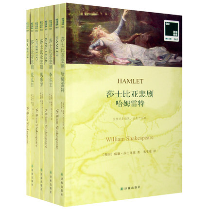 Shakespeares four series of tragedies Hamlett King Lear Othello + Mike + white in chinese and english Bilingual fiction bookShakespeares four series of tragedies Hamlett King Lear Othello + Mike + white in chinese and english Bilingual fiction book