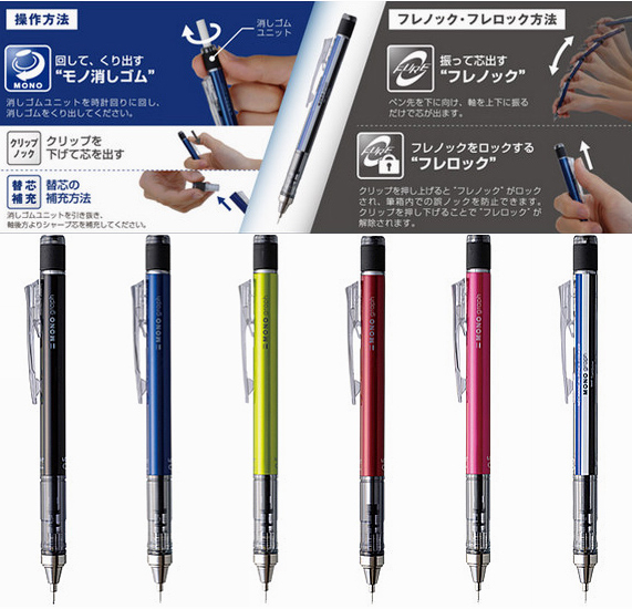 Tombow mono graph mechanical pencil 0.3/ 0.5mm (rubber rotating)