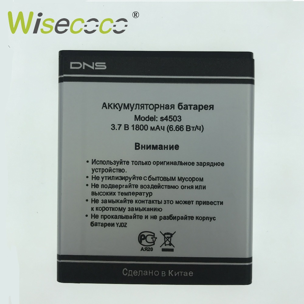 Wisecoco S4503 1800mAh 3.7V Removable <font><b>Battery</b></font> For <font><b>DNS</b></font> S4503 S4503Q Phone <font><b>Battery</b></font> Replacement + Tracking Number image