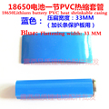 18650 Battery A Battery Jacket Of Pvc Heat Shrinkable Tube Heat Shrinkable Film Shrink Film 32mm Battery Casing