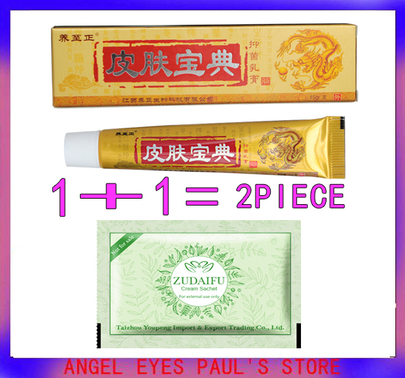 YIGANERJING PIFUBAODIAN Body Psoriasis Cream Dermatitis Eczematoid Eczema Ointment Order Over 8pcs Arrange With Retailed Box