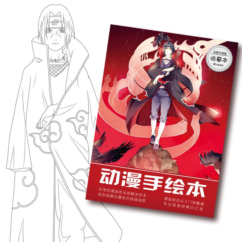 Naruto Anime Coloring Book For Children Adult Relieve Stress Kill Time Painting Drawing Antistress Books Gift