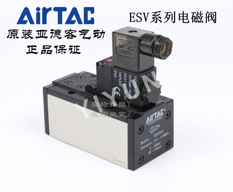 ESV210A ESV210B ESV230CA ESV230CB ESV310A ESV310B ESV330CA/CB Pneumatic components AIRTAC ISO Solenoid Valve One year warranty цены