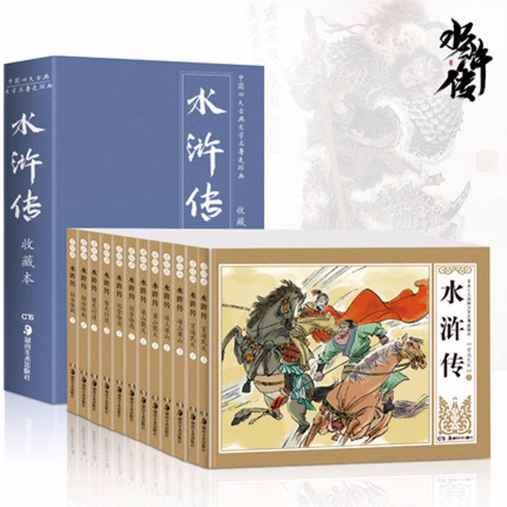 12 Pcs/Pack Classic Ancient Chinese Novel Comic Book 'Outlaws of The Marsh' image