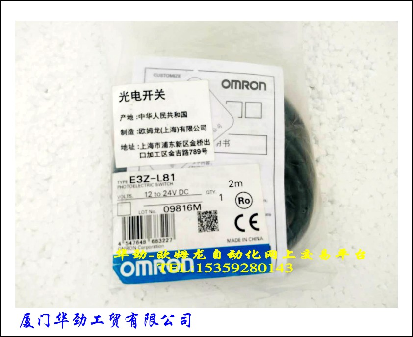 E3Z-L81 OMRON Optoelectronic Switch New Original AuthenticE3Z-L81 OMRON Optoelectronic Switch New Original Authentic