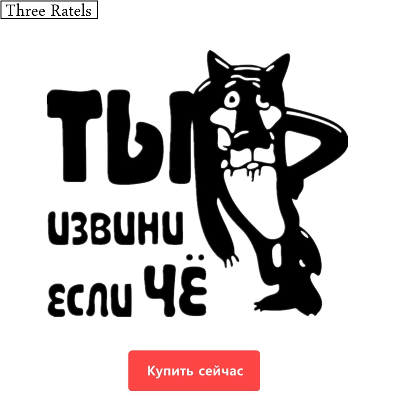 Three Ratels TZ-002 17*15cm 1-5 Pieces You Excuse Me If Something Car Sticker Car Stickers