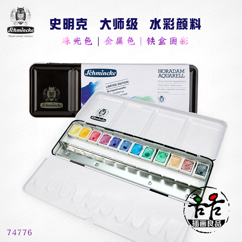 German Imports Of Master Mink Pearlescent Watercolor, Metallic Color, Art Grade, Pearl Color, Solid Color.