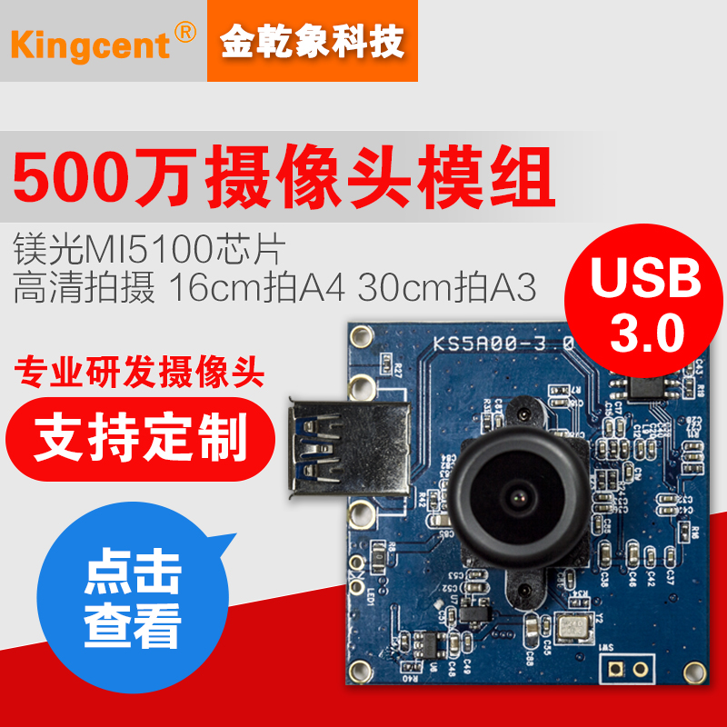 5 Million Pixel High Definition USB High Meter Portable Camera Module Undistorted A4A3 Document Certificate Scanner