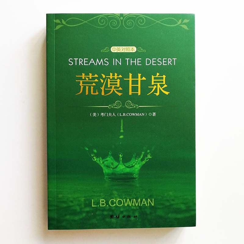 Streams In The Desert : 366 Daily Devotional Readings By L. B. Cowman Bilingual Edition (Simplified Chinese/English ) 32K