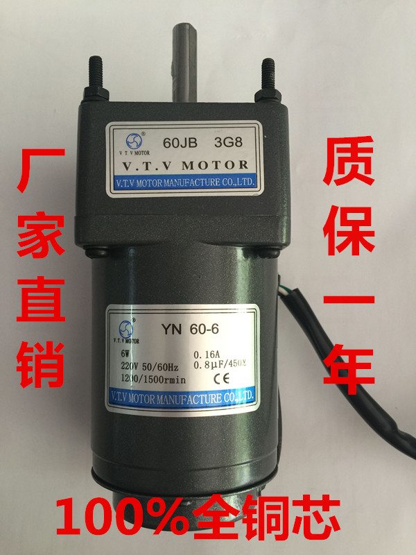 5LINES !! !VTV AC 220  Gearbox adjustable speed Reversible motor  A variety of reduction ratio optional  YN60-6