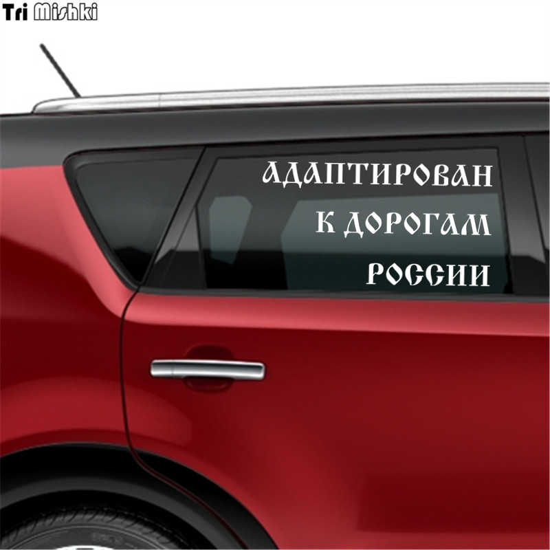 Tri Mishki HZX053 12*22.6cm 1-4 pièces voiture autocollant lettre imprimé adapté aux routes de la russie vinyle décalcomanies accessoires autocollant