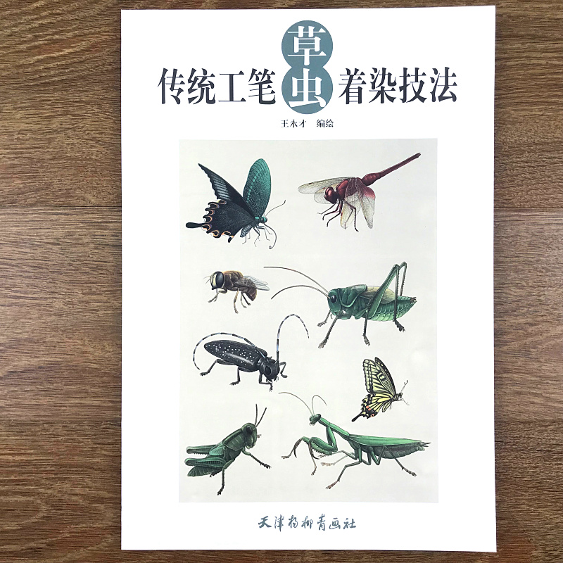 Chinese Goingbi Book Drawing  Grass-and-insect Painting Strawworm - Learn How To Coloring