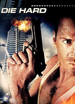 《虎胆龙威》1988年美国动作,犯罪,惊悚电影在线观看