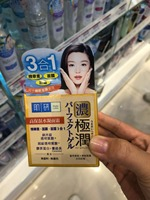Hada Labo Perfect Gel Hydration face beauty 3 in 1