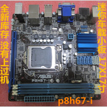 P8H67 I H67 motherboard 1155 interface 17x17 inch mini small board home theater