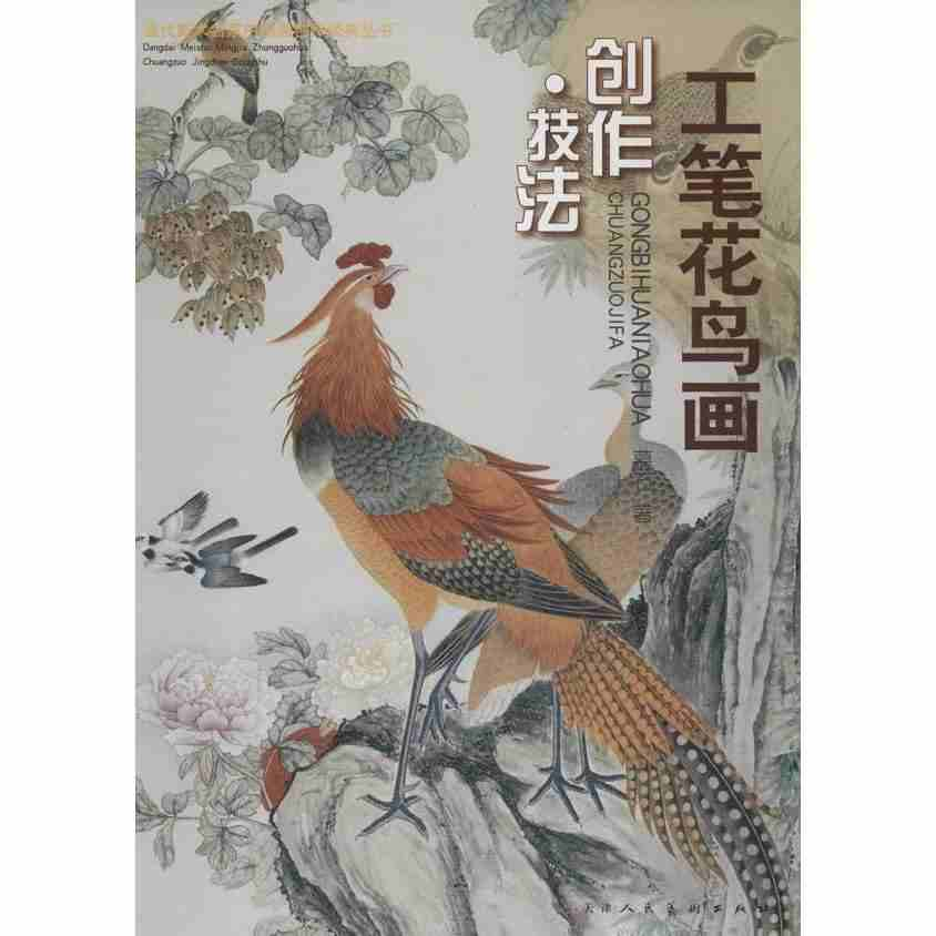 Chinese painting book Fine brushwork flower and bird painting creation techniques book for adult Art materials