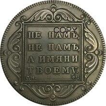 Россия Павел I тяжелый РУБЛЬ 1797 латунный посеребренный копия монет
