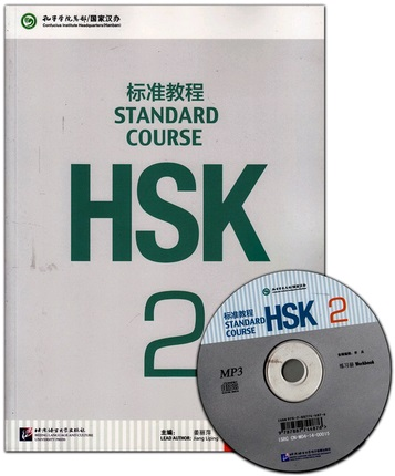 HSK standard tutorial students workbook for Learning Chinese :Standard Course HSK 2 with CD chinese standard course hsk 6 volume 1 with cd chinese mandarin hsk standard tutorial students textbook