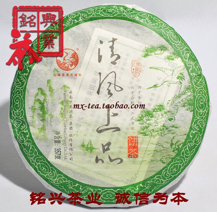 Puer tea cakes the Chinese yunnan puerh 357g font b health b font font b care