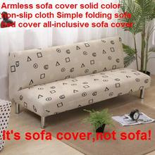 Armless sofa cover solid color non-slip cloth Simple folding bed all-inclusive