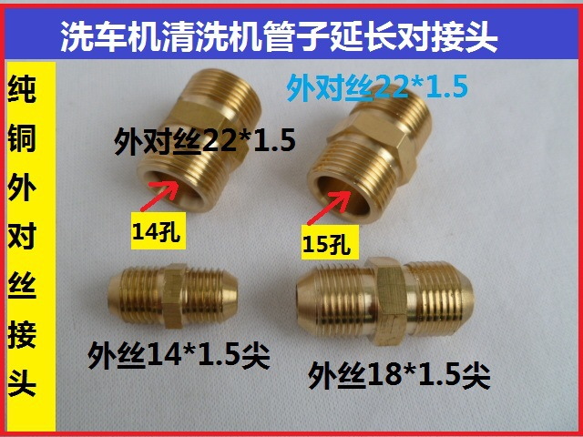 Washing Machine Cleaning Machine Pipe Extension To The Connector M14 * 1.5 / M18 * 1.5 / M22 * 1.5 Steel Pipe