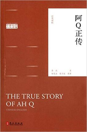 Bilingual The True Story Of Ah Q By Lu Xun Traditional Chinese Novel & Fiction Learn China Culture Book In Chinese English