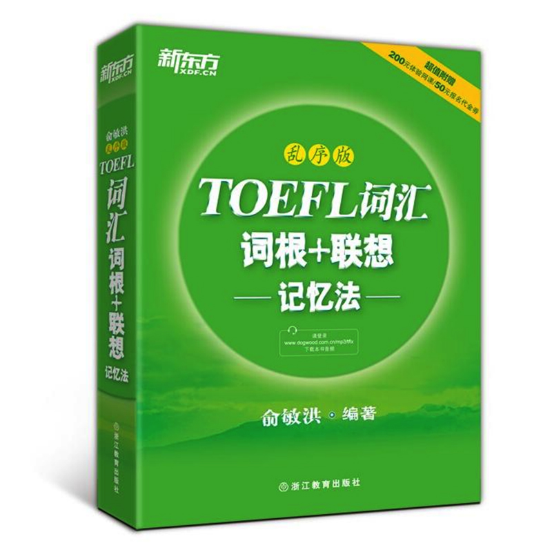 TOEFL Vocabulary Root & Associative Memory Method  Chaos Order Edition TOEFL Book (Chinese Version) Reference Material